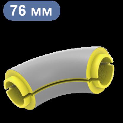 Отвод ППУ 76 мм